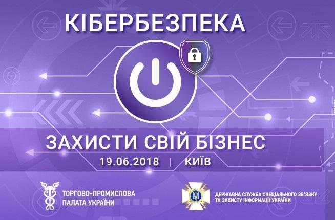 «КІБЕРБЕЗПЕКА-ЗАХИСТИ СВІЙ БІЗНЕС» | datapark.com.ua