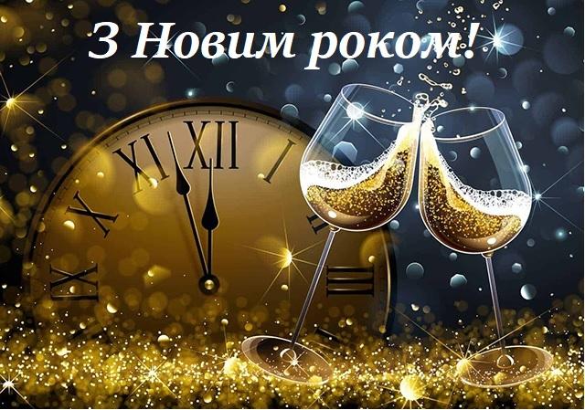 З Новим роком та Різдвом Христовим! | datapark.com.ua