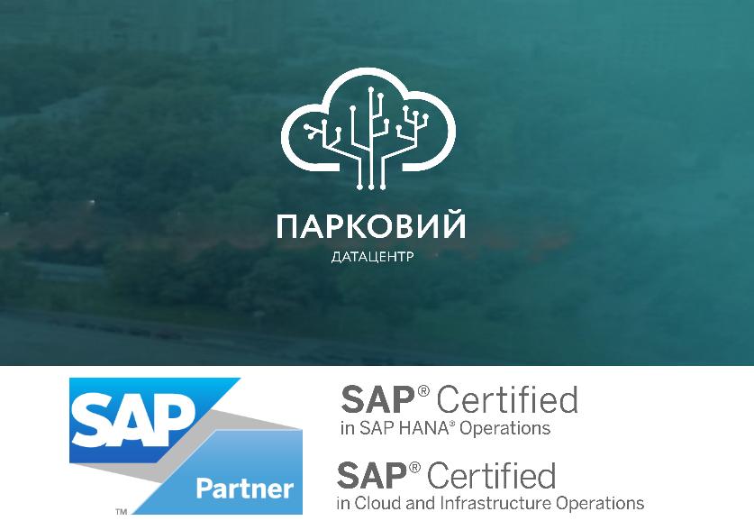 «Парковий» став першим сертифікованим хостинг-провайдером для сервісів SAP HANA в Україні | datapark.com.ua