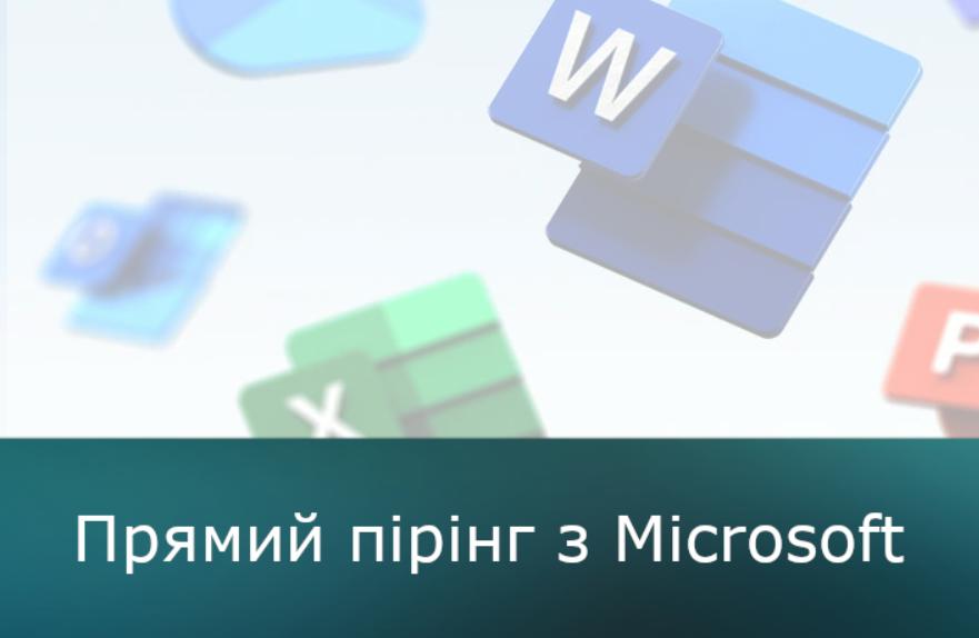 Построен прямой пиринг с Microsoft | datapark.com.ua